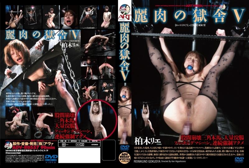ADV R0557 - [ADV-R0557] Kashiwagi Rie 麗肉の獄舎  5 Tied アクメ調教 浣射祭 アートビデオ Art Video