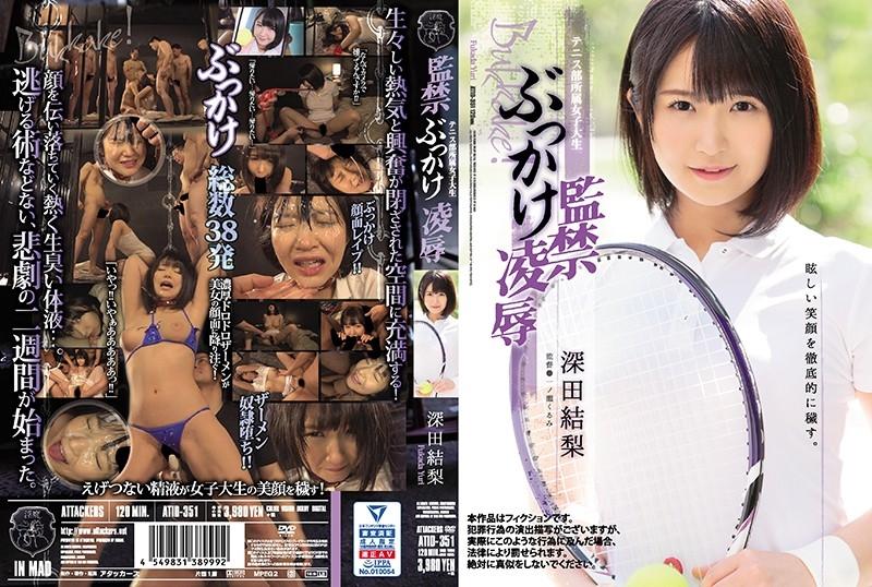 ATID 351 - [ATID-351] テニス部所属女子大生 監禁ぶっかけ凌辱 フェラ・手コキ Kurumi Ichinose  Facial/Semen  Blow Job/Handjob 監禁・拘束
