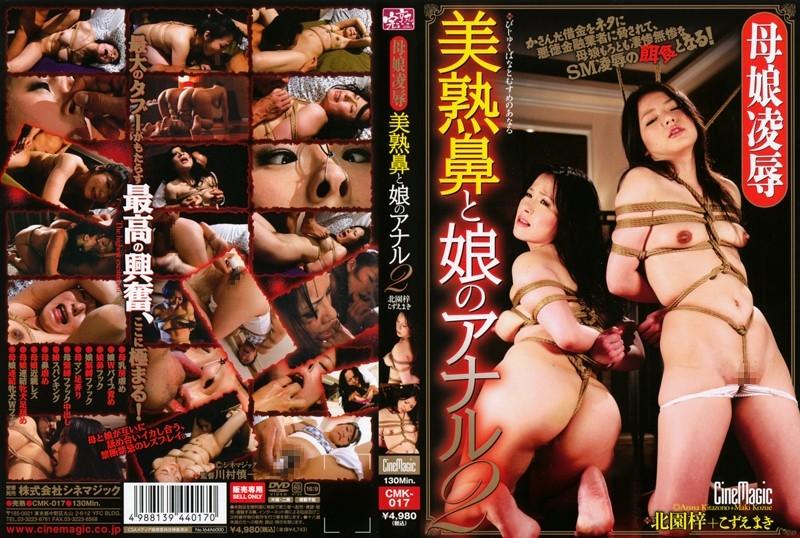 CMK 017 - [CMK-017] 母娘凌辱 美熟鼻と娘のアナル 2 辱め その他アナル シネマジック 中出し  Humiliation
