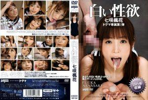 DDT 236 300x202 - [DDT-236] 白い性欲 七咲楓花 顔射・ザーメン 女優 DDT フェラ・手コキ TOHJIRO