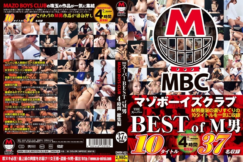 DMBK 021 - [DMBK-021] MBC MAZO BOYS CLUB THE スーパーBEST of M男 4時間 総集編 MAZO BOYS CLUB 女王様・M男 総集編 MAZO BOYS CLUB