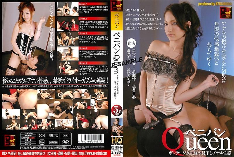 DSMG 26 - [DSMG-26] ペニバンQueen ボンテージ女王様の見下しアナル性感 星咲なな子 瀬奈ジュン  Queen/M Man  Other Queen/SM ボンデージ