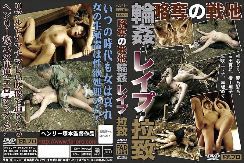 FAD 1394 - [FAD-1394] 略奪の戦地 輪姦・レイプ・拉致 Henry Tsukamoto 輪姦・辱め 松下ゆうか Humiliation FA Pro