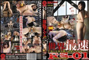 GYD 061 300x202 - [GYD-061] 狂乱アクメ 37  Fetish  Squirting 潮吹き Satomi Maeno Guilty