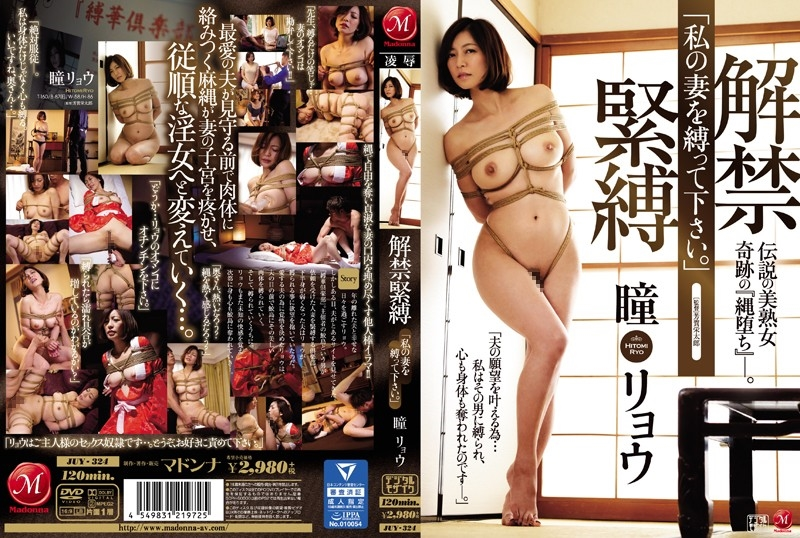 JUY 324 - [JUY-324] 解禁緊縛 「私の妻を縛って下さい。」 瞳リョウ 人妻・熟女 芳賀栄太郎 Madonna MILF Housewife Ryo Hitomi