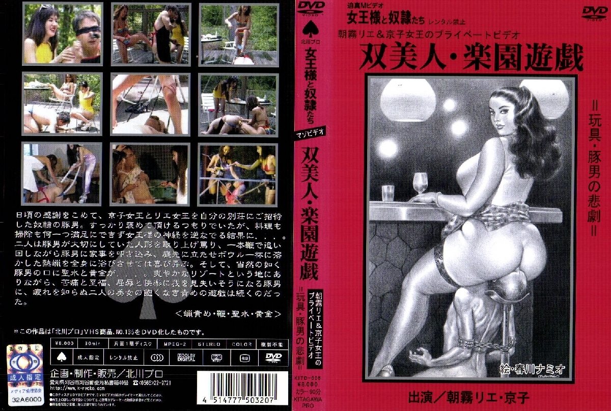 KITD 005 - [KITD-005] 双美人・楽園遊戯 踏みつけ(M男)  Lynch Binta (M Man) Kitagawa Pro  Trampling (M Man) リンチ・ビンタ(M男)