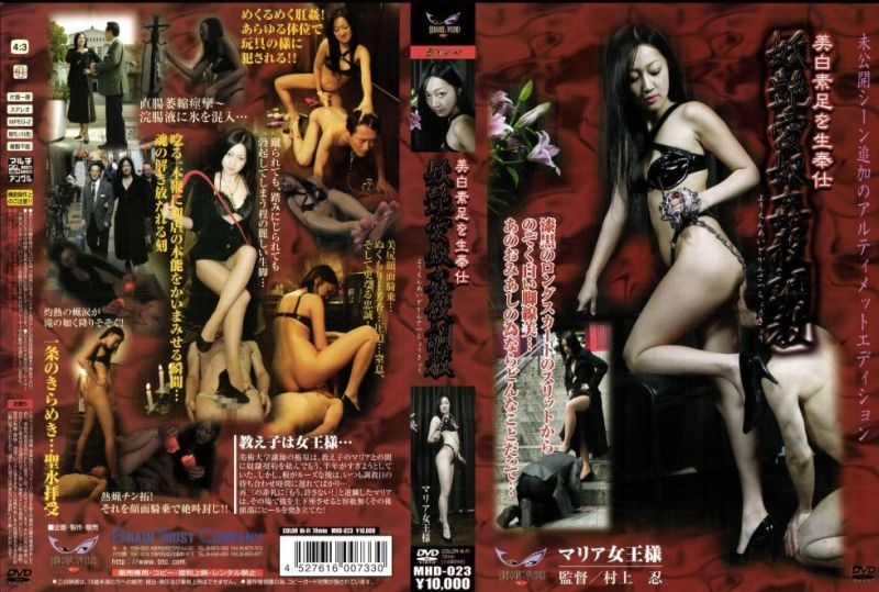 MHD 023 - [MHD-023] 妖艶愛奴姦殺調教  Whipping SM Queen Mary  Queen/M Man マリア女王様
