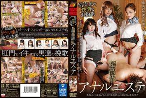 NFDM 522 300x202 - [NFDM-522] 別次元の快楽をお約束 超高級アナルエステ  Yuzu Kitagawa アナル フリーダム   Yua Nanami