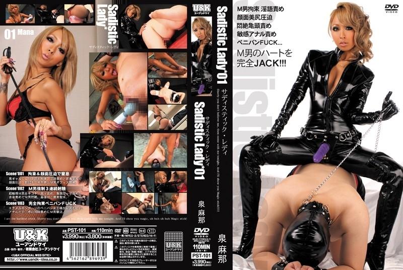 PST 101 - [PST-101] Sadistic Lady 01 泉麻那 Actress 顔面騎乗 Izumi Mana スカトロ 痴女
