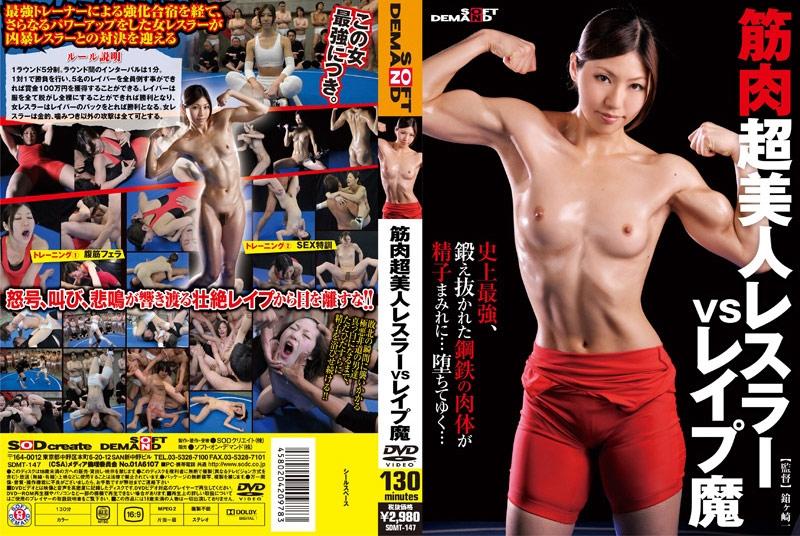 SDMT 147 - [SDMT-147] 筋肉超美人レスラーvsレイプ魔 辱め Hajigasaki 企画 その他企画 SOD Create (Soft on Demand)