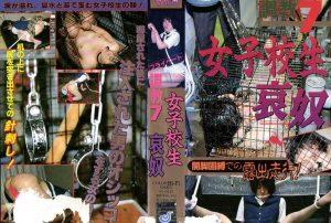 SS 0212 300x202 - [SS-0212] プライベート調教 7 女子校生哀奴    【VHS】 志摩プランニング  Training  Other School Girls 志摩ビデオ Shima Shimitsu