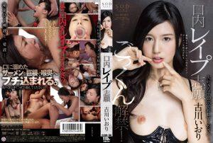 STAR 544 300x202 - [STAR-544] 古川いおり 口内レイプ志願 ごっくん解禁!レンタル版 Iori Furukawa 顔射・ザーメン Actress 辱め SOD Create (Soft on Demand)