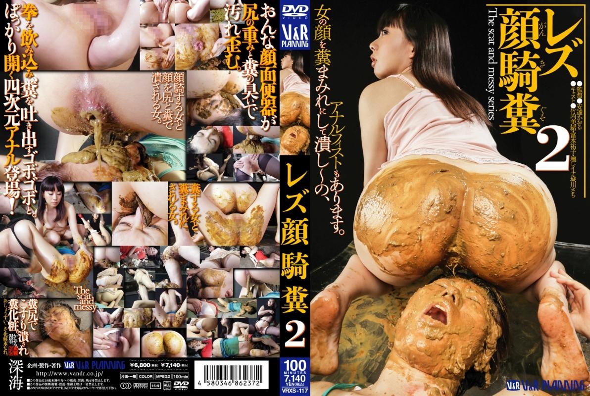 VRXS 117 - [VRXS-117] レズ顔騎糞 2  Mio Takeuchi Deep sea  Yuko Tomimoto レズ調教 レズ