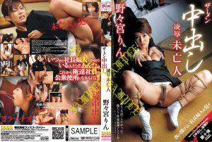 WF 337 300x202 - [WF-337] ザーメン中出し凌辱未亡人 野々宮りん 輪姦・辱め  Orgy  Gangbang/Humiliation  Costume 企画