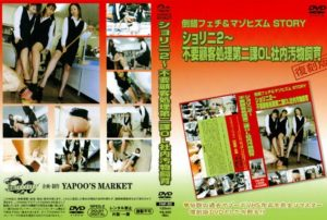 YMF 20 300x202 - [YMF-20] YAPOOS MARKET Story 2 ヤプー市場 Golden Showers