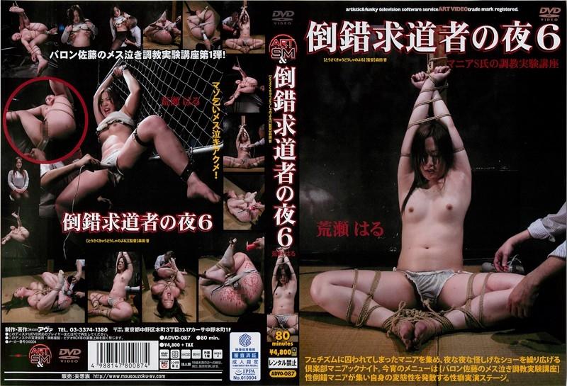 ADVO 087 - [ADVO-087] 倒錯求道者の夜 6 調教 Art video sm フェチ Shin Morita アートビデオSM