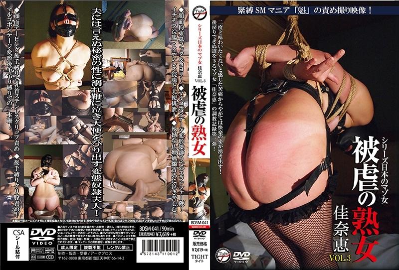 BDSM 041 - [BDSM-041] シリーズ日本のマゾ女 被虐の熟女 佳奈恵vol.3  Aunt 調教 Kaiki TIGHT おばさん