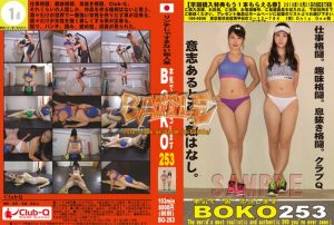 BO 253 300x202 - [BO-253] 媚薬キメセク 肉棒挿入でオシッコ漏らしまくり 滝川ソフィア スカトロ Planning  huge breasts Takigawa Sofia K~Lカップ