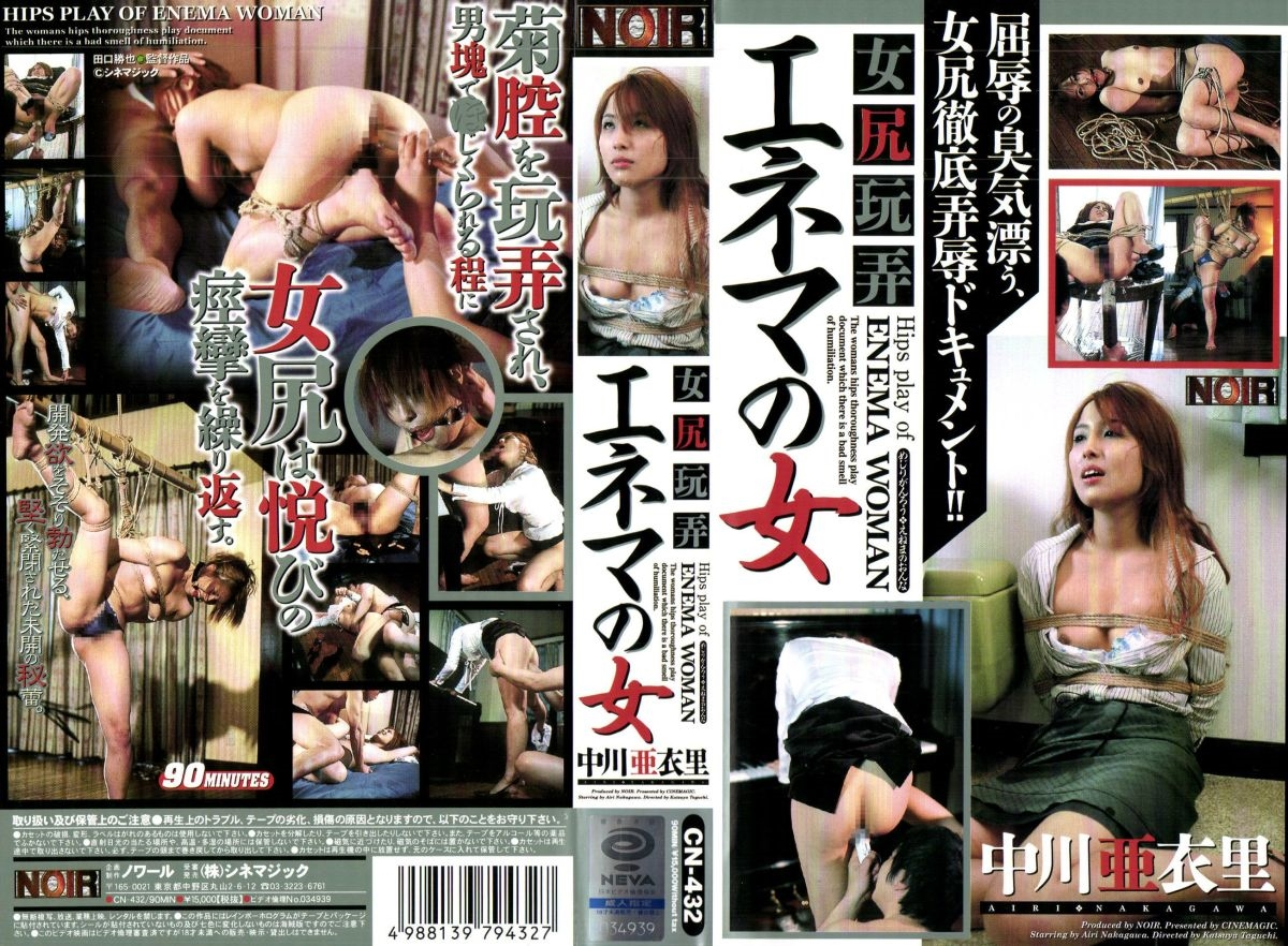 CN 432 - [CN-432] 女尻玩弄 エネマの女    【VHS】  Other SM シネマジック SM ノワール 中川亜衣里