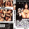 DDT 125 120x120 - [DDT-125] 拘束椅子トランス 姫咲しゅり  Slut  Training ドグマ Shime Himesaki dogma