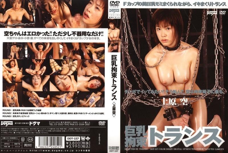 DDT 157 - [DDT-157] 巨乳拘束トランス 上原空 Uehara sky  Vomiting ドグマ  Big Tits 爆乳