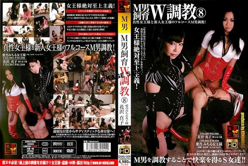 DSJM 009 - [DSJM-009] Hanazawa Mako, Aino Michiru 花沢マコクイーンミチル愛しき8 W飼育拷問M男  2011-05-15