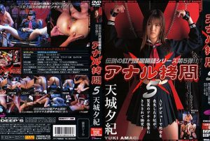DVDPS 202 300x202 - [DVDPS-202] アナル拷問5 主演:天城夕紀 ディープス Other Anal Scatting