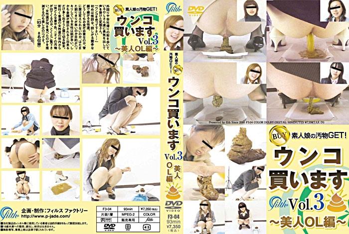 F3 04 - [F3-04] 素人娘の汚物GET!ウンコ買います 3 美人OL編 ジェイド Jade OL・秘書  Costume コスチューム