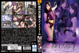 GHKO 16 300x202 - [GHKO-16] 闇の女仕置人ナイトドール レズ コスチューム  Sentai/Anime/Game  Gangbang/Humiliation 大見はるか