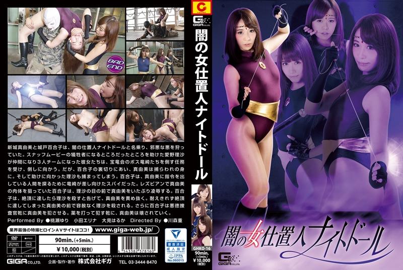 GHKO 16 - [GHKO-16] 闇の女仕置人ナイトドール レズ コスチューム  Sentai/Anime/Game  Gangbang/Humiliation 大見はるか
