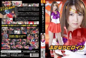 GOMK 03 300x202 - [GOMK-03] ふたなりヒロイン セーラーフレア  costume  squadron  anime GIGA(ギガ)  game