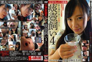 GS 48 300x202 - [GS-48] Sakuragi Erina 痰壺飼い4  BIZARRE HOUSE 咀嚼 Chewing Biza-ruhausu