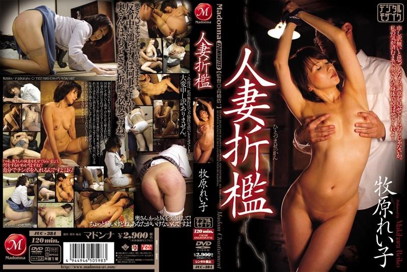 JUC 384 - [JUC-384] 人妻折檻 牧原れい子  Gangbang/Humiliation Makihara Reiko  Humiliation 人妻・熟女 Married Women/Mature Women