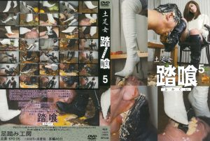 KFG 05 300x202 - [KFG-05] 踏喰 5  Amateur  Fetish Other makers (DVD) Actress