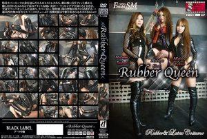 KKK 035 300x202 - [KKK-035] Rubber Queen  Boots House BLACK LABEL ジェイド ブーツの館 BLACK LABEL Jade