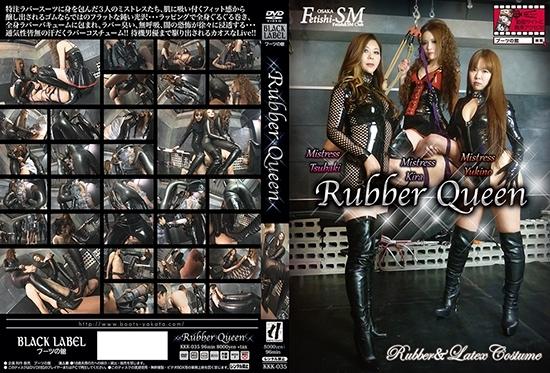 KKK 035 - [KKK-035] Rubber Queen  Boots House BLACK LABEL ジェイド ブーツの館 BLACK LABEL Jade