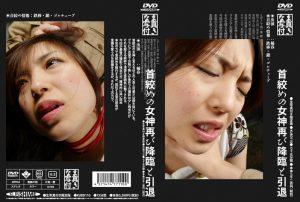 KUBD 110 300x202 - [KUBD-110] ■買取不可商品■首絞めの女神再び降臨と引退 橘春 KUBISHIME フェチ 筋肉(フェチ) KUBISHIME  Choking