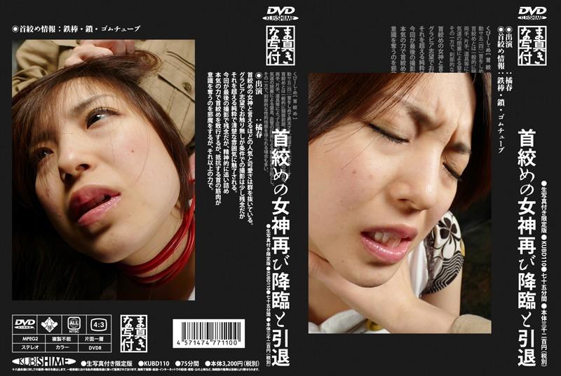 KUBD 110 - [KUBD-110] ■買取不可商品■首絞めの女神再び降臨と引退 橘春 KUBISHIME フェチ 筋肉(フェチ) KUBISHIME  Choking