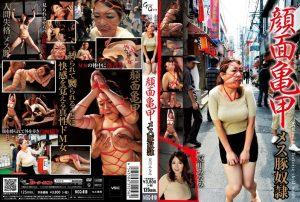 MGQ 10 300x202 - [MGQ-10] 顔面亀甲メス豚奴隷 夏川みなみ 125分 アウトレット Natsukawa Minami