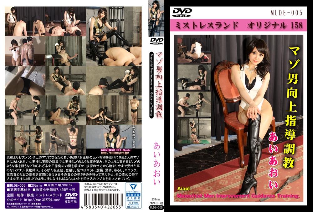 MLDE 005 - [MLDE-005] マゾ男向上指導調教 あいあおい  SM  enema  bondage 金蹴り(M男)  queen/M man