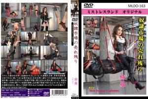 MLDO 163 300x202 - [MLDO-163] 奴隷市場の売れ残り 女王様・M男 緊縛 インプレッション 調教  Bondage