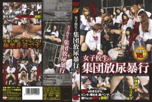 NFDM 168 300x202 - [NFDM-168] 女子校生の集団放尿暴行  School Girls Blow Job/Handjob  Other Queen/SM フェラ・手コキ ジャパン有限会社