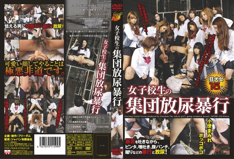 NFDM 168 - [NFDM-168] 女子校生の集団放尿暴行  School Girls Blow Job/Handjob  Other Queen/SM フェラ・手コキ ジャパン有限会社