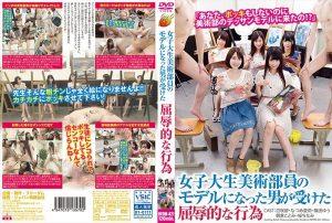 NFDM 421 300x202 - [NFDM-421] 女子大生美術部員のモデルになった男が受けた屈辱的な行為 女子学生  Yu Shinoda Freedom フェラ・手コキ ジャパン有限会社