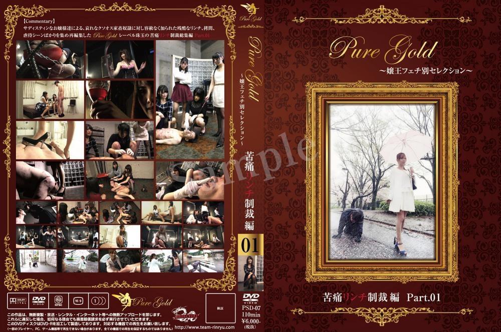 PSD 07 - [PSD-07] Pure Gold嬢王フェチ別セレクション 〜 苦痛リンチ制裁編 Part.01〜  Torture