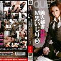 QEDK 003 120x120 - [QEDK-003] 美人秘書 容赦ないM男いじり 3 晴華れい 晴華れい Future Future Rei Haruka 女王様・M男 QUEENDOM