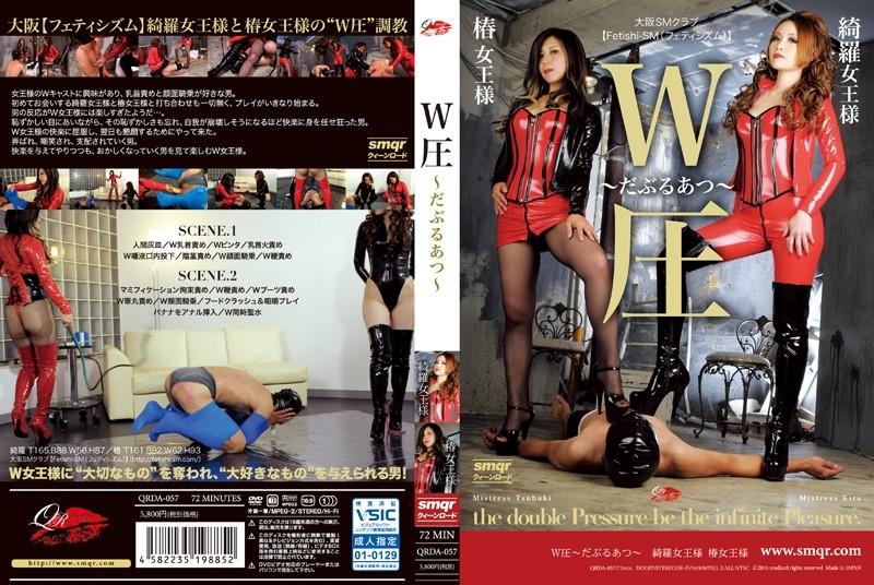 QRDA 057 - [QRDA-057] W圧~だぶるあつ~  Slut クィーンロード  Facesitting 顔面騎乗