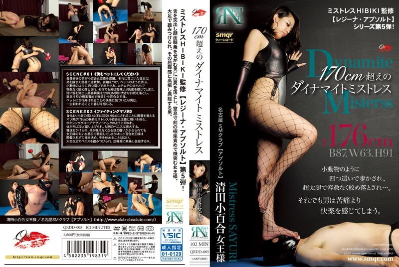 QRDD 005 - [QRDD-005] 170cm超えのダイナマイトミストレス  Humiliation  長身・巨漢 Regina Absolt  Tall/Giant