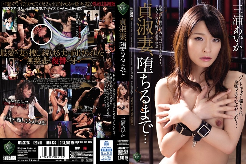 RBD 736 - [RBD-736] 貞淑妻、堕ちるまで… 三浦あいか Dragon bondage アタッカーズ Miura Aika Married Woman/Mature Woman 犀秀幸