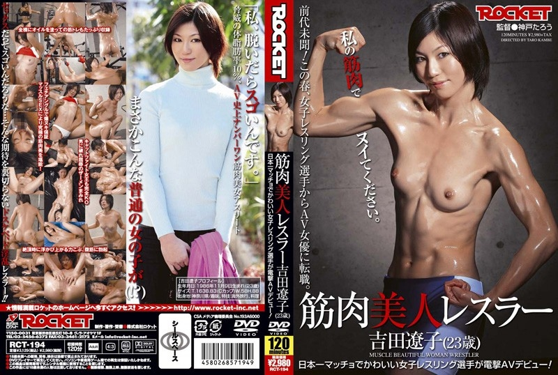 RCT 194 - [RCT-194] 筋肉美人レスラー 吉田遼子(23歳) Kobe Taro ROCKET ROCKET  muscle (fetish) Fetish